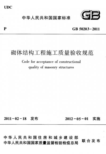 中文标准名称:砌体结构工程